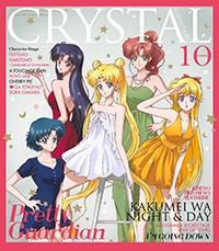 美少女戦士 セーラームーンCrystal キャラクター音楽集CrystalCollection