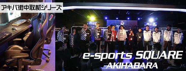 e-sports SQUARE AKIHABARA