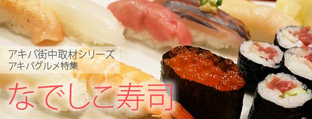 なでしこ寿司