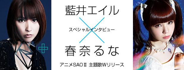 藍井エイルさん・春奈るなさんインタビュー