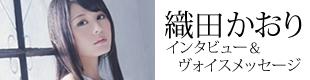 【動画コメント有】「全ての人に寄り添う歌を——」織田かおりスペシャルインタビュー