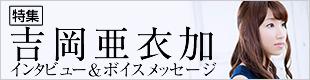 【インタビュー】実力派シンガーソングライターの素顔に迫る!吉岡亜衣加の意外な趣味とは!?