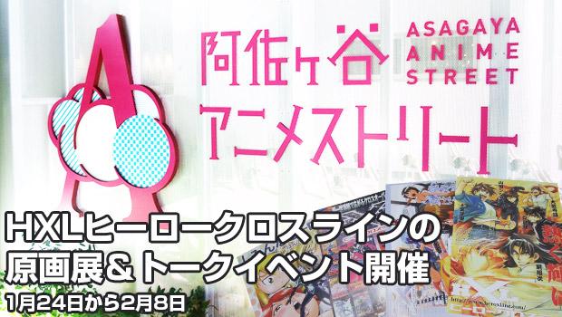 阿佐ヶ谷アニメストリート HXLヒーロークロスラインの原画展&トークイベント開催 1月24日から2月8日