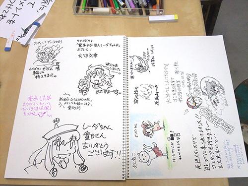 芳名帳には漫画家、アニメーターの名前が並ぶ